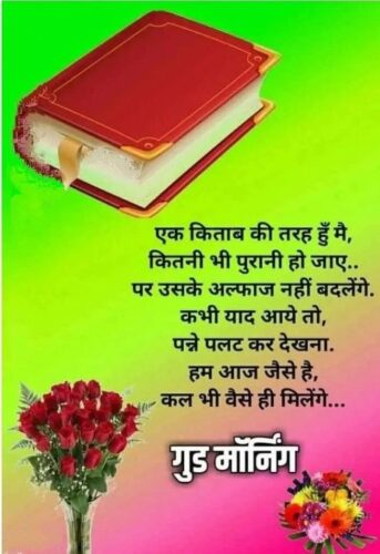 Inspirational Good Morning Photos with Quotes in Hindi