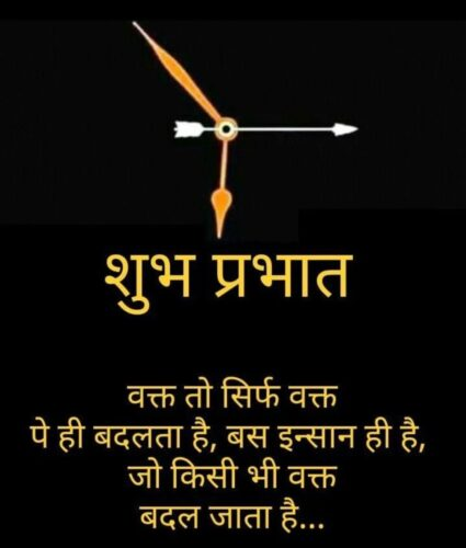 Motivational Good Morning Photos with Quotes in Hindi