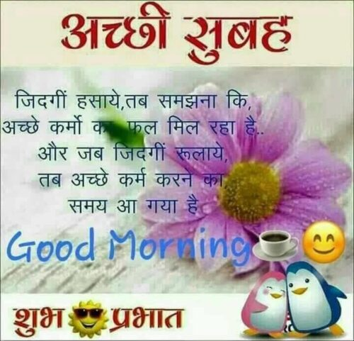 Best Good Morning Photos with Quotes in Hindi