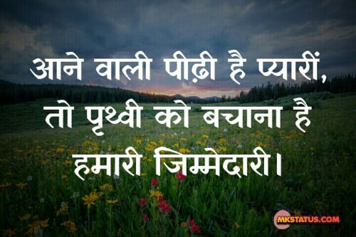 Earth Day Poem In Hindi