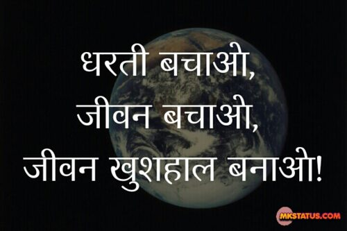 Earth Day Slogan In Hindi HD Inages