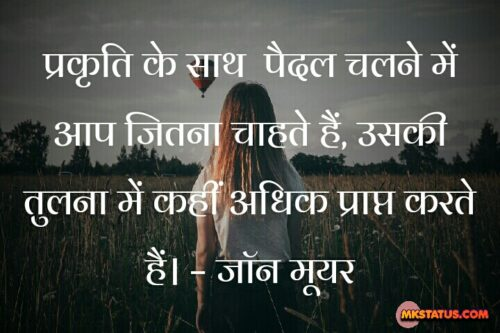 Earth day Hindi Messages