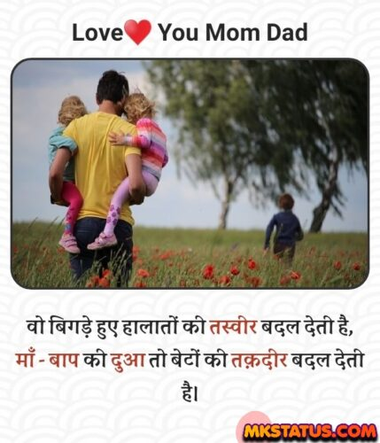 Loving quotes for Dad