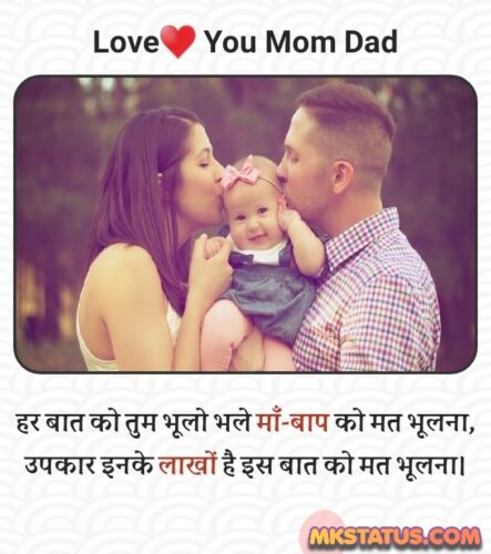 Mom Dad best 2 lines Quotes in Hindi