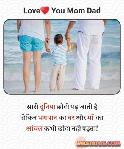 Mom quotes in hindi pics
