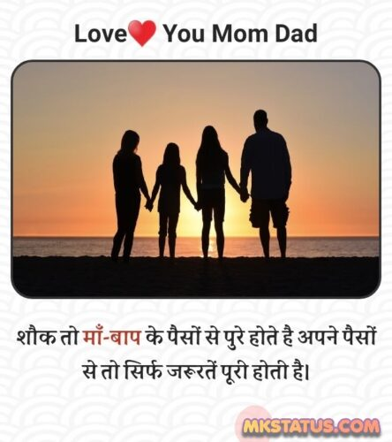 Download Mom Dad new quotes