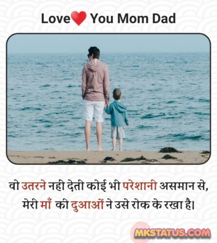 Mother and Father love quotes images