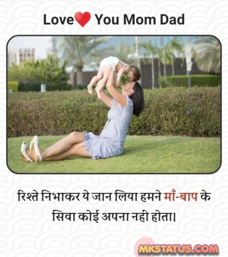 Best 2 line quotes for Mom DAD