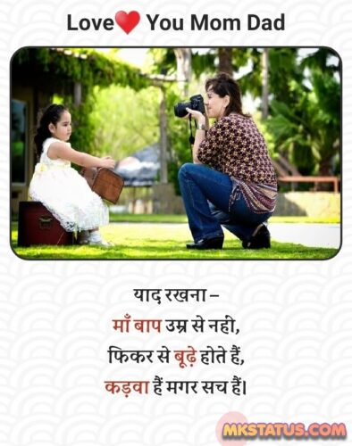 Mom quotes in hindi images