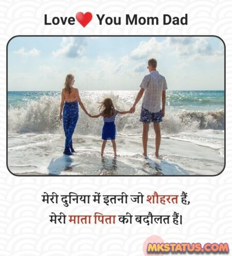 Mom Dad best 2 lines Quotes