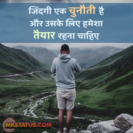 Inspirational Quotes for Boys