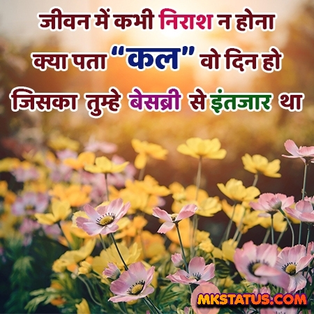 Latest 2020 Positive quotes in hindi