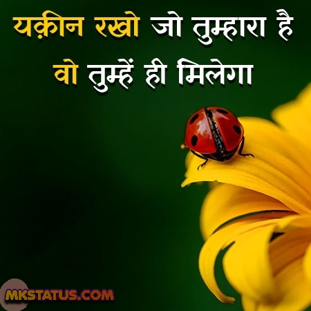 short positive quotes in Hindi