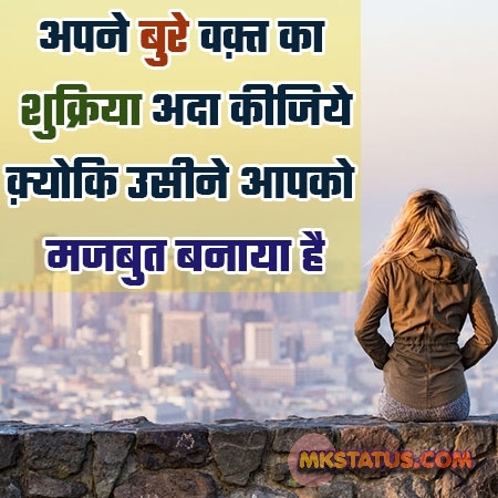 Motivational Quotes in Hindi pics