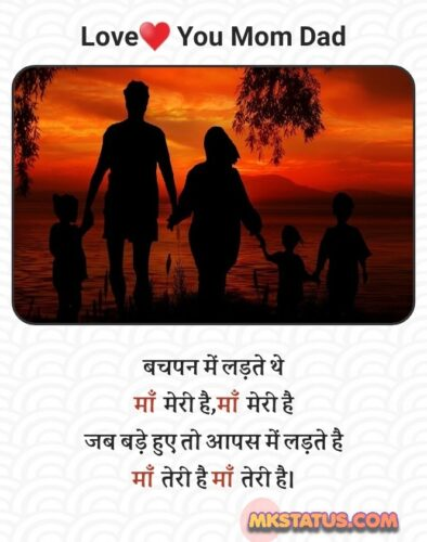 Mother and Father Quotes