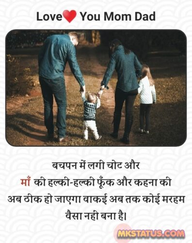 Mom Dad Quotes love feeling Expression