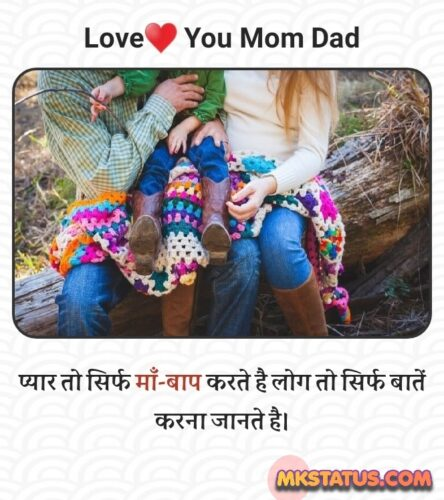 Mom dad trending quotes in hindi