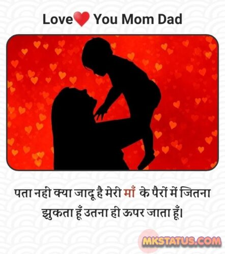 Latest 2020 Mother and Father Quotes in Hindi