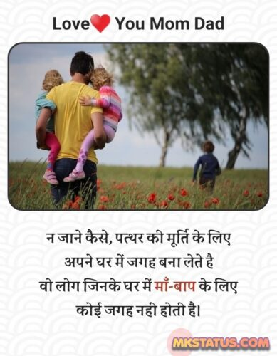 Mom dad new quotes