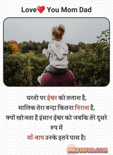 Mother and Father Quotes in Hindi