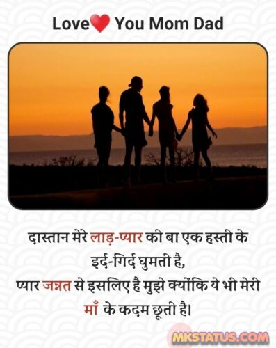 Mom and dad famous Quotes photos