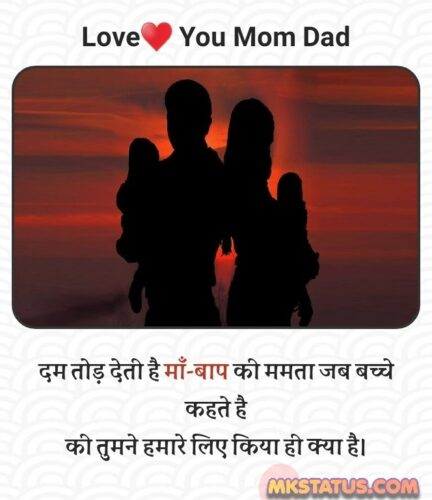 marriage anniversary quotes for mom and dad