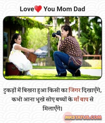 quotes about mom and dad