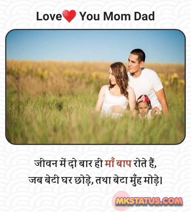 Latest 2020 Mom Dad Quotes in Hindi