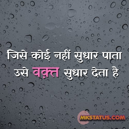 Best New Inspirational quotes in hindi