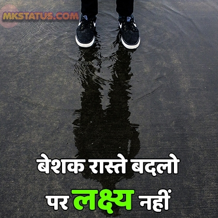 Best New Inspirational quotes in hindi Images for students