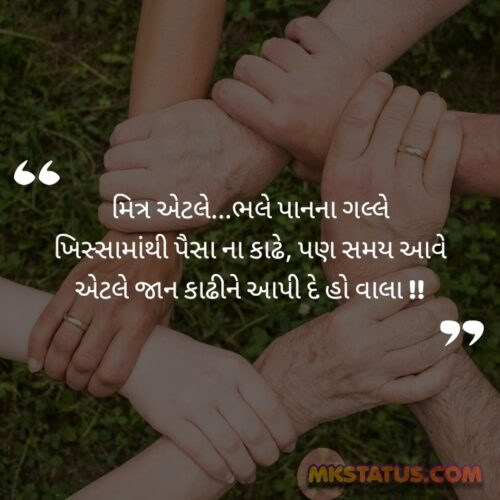 New Quotes on True friendship