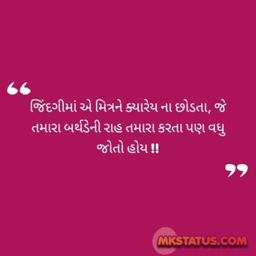 Top Gujarati Quotes for friendship