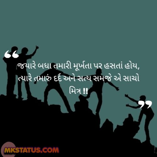 Dosti Quotes in Gujarati Quotes and Messages