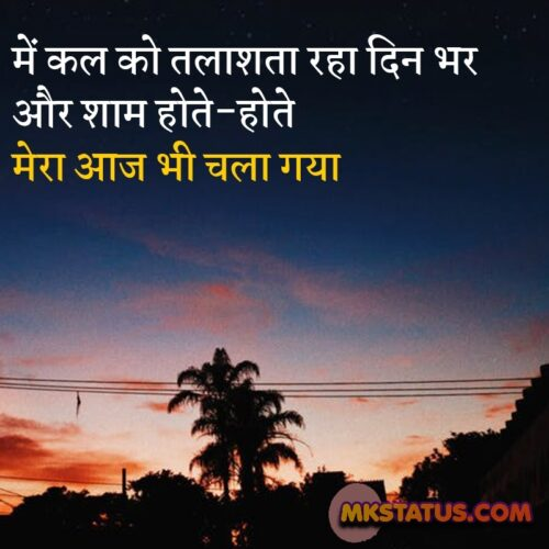 Life thought images in hindi