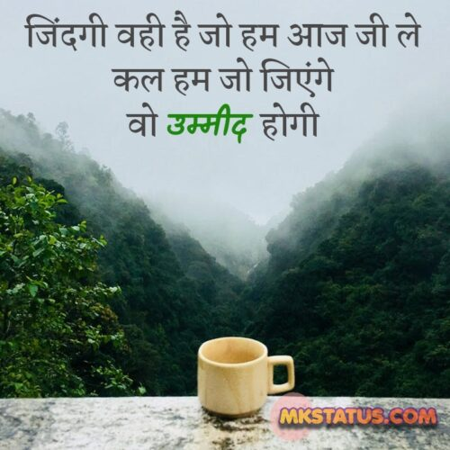 Life Changing Quotes images in Hindi