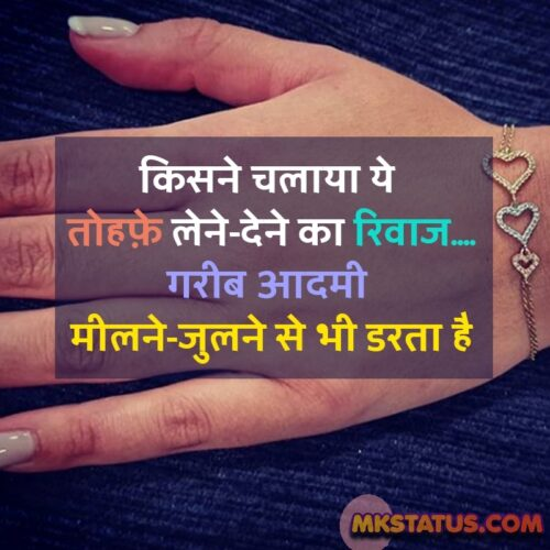 Reality Quotes in Hindi