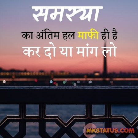 Download Motivation quotes Images for Solution