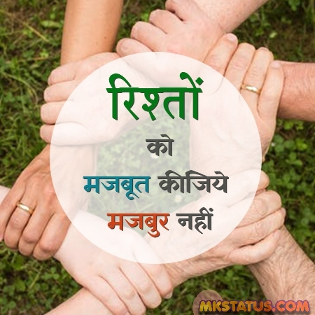 Motivation quotes Images For Relationship in Hindi