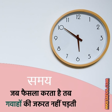 Motivational Quotes for Time in Hindi