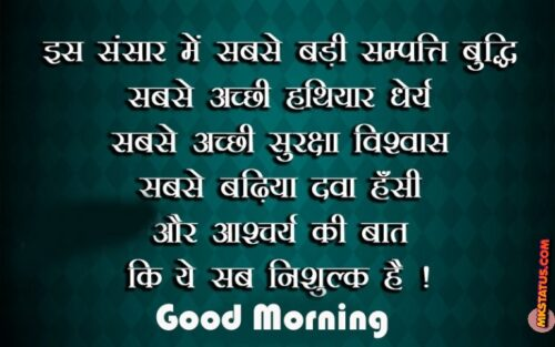 Best whatsapp good morning suvichar in hindi