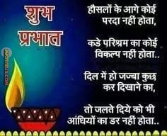सुप्रभात wishes new quotes in hindi images