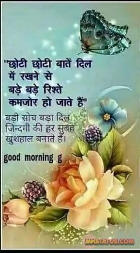 Good Morning Quotes in Hindi for whatsapp status