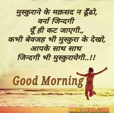 Latest 2020 Good Morning Quotes