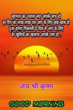 Top Beautiful Good Morning Wishes images
