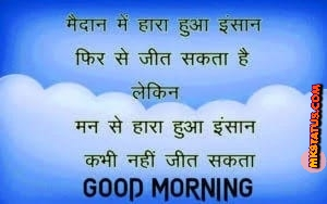Latest Good Morning Quotes images in Hindi