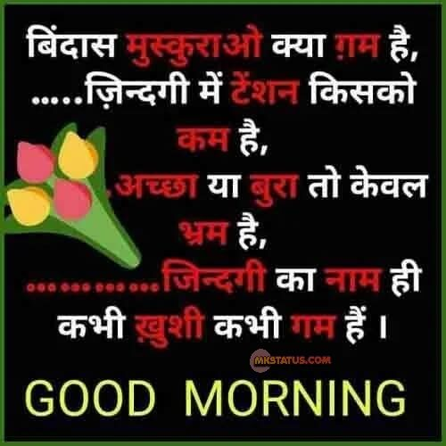 Best good morning suvichar in hindi