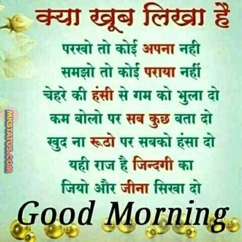 Top सुप्रभात wishes new quotes in hindi images for whatsapp status
