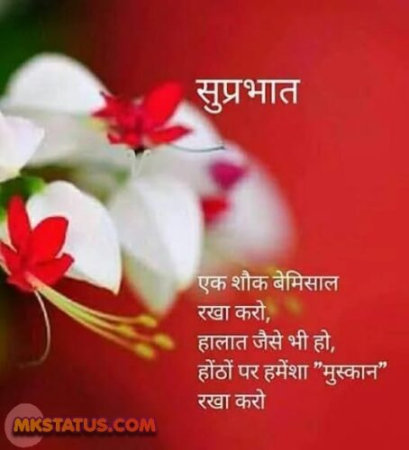 Top सुप्रभात wishes new quotes in hindi images