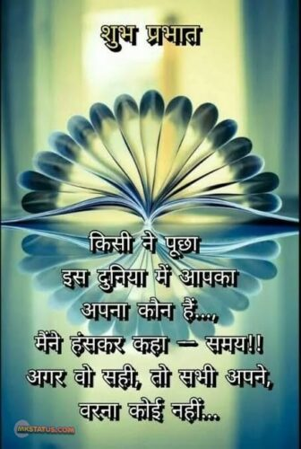 Latest 2020 Good Morning Quotes in HIndi