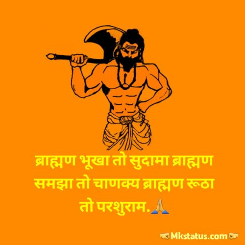 parshuram jayanti 2020 Quotes images